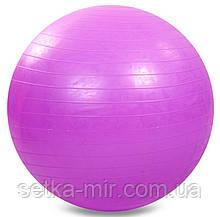 М'яч для фітнесу (фітбол) 65см Zelart FI-1980-65, Фіолетовий