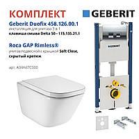 Комплект: Инсталляция Geberit 458.126.00.1 + клавиша Delta 50 + унитаз подвесной Roca Gap Clean Rim сидение