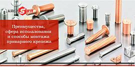 Преимущества, сфера использования и способы монтажа приварного крепежа