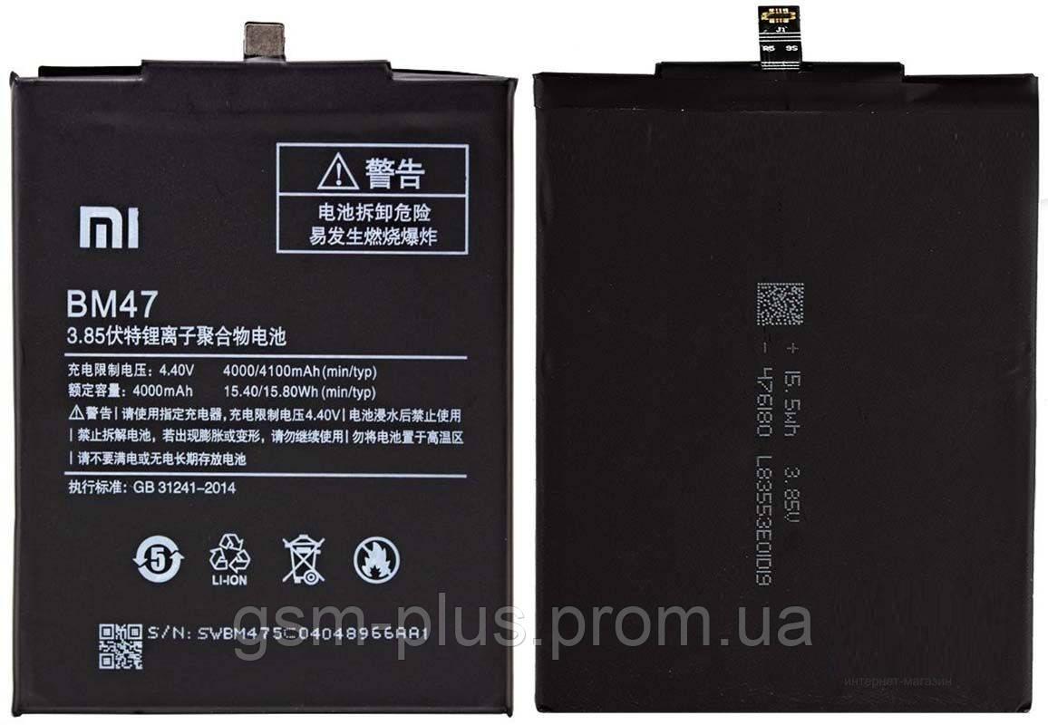 Аккумулятор Xiaomi Redmi 3 / Redmi 3S / Redmi 4x BM47 (4000mAh)
