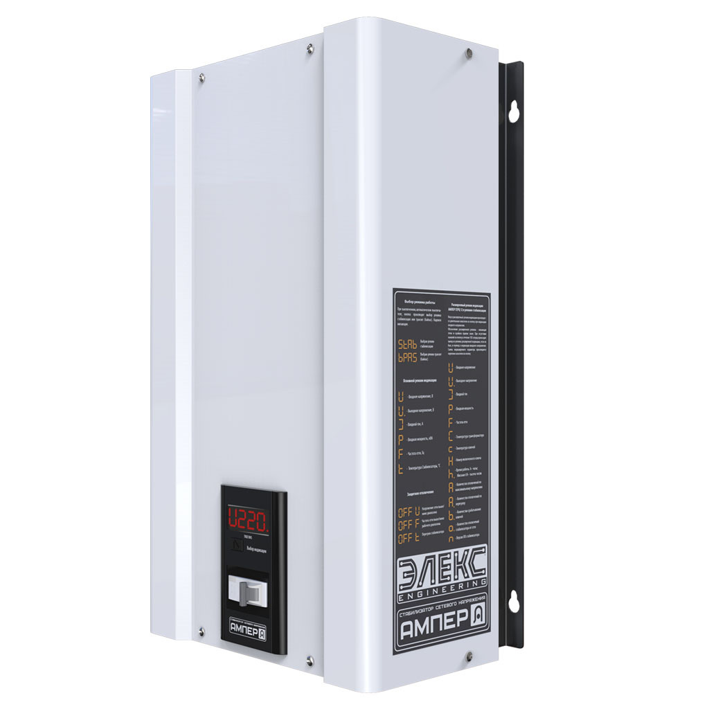 Стабилизатор напряжения однофазный бытовой АМПЕР-Р У 16-1/40 v2.0