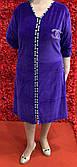 Халат жіночий велюровий (50,56,60 розміри)
