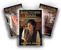 Комплект из 3-х книг. Властелин колец. Хранители Кольца. Две твердыни. Возвращение короля. Толкин Дж. Р. Р.
