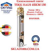 Погружной глубинный насос для скважины TEKK HAUS 4SKM 150. Напор 100 м, 3 м3/час.