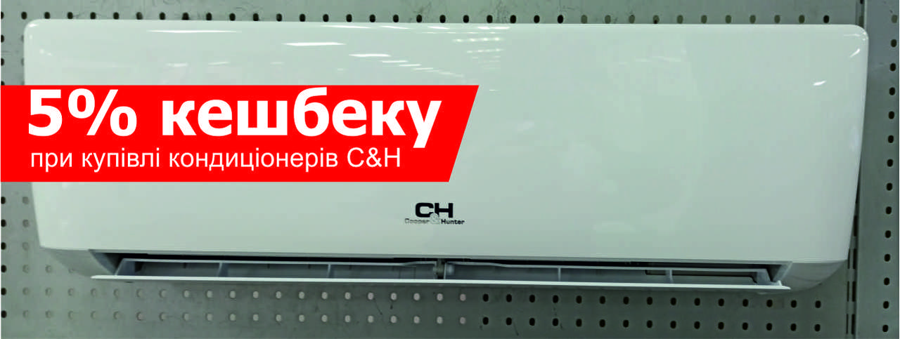Кондиціонер C&H CH-S18XN7 PRIMA PLUS