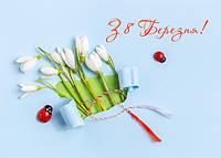 """Листівка """"З 8 березня!"""""""