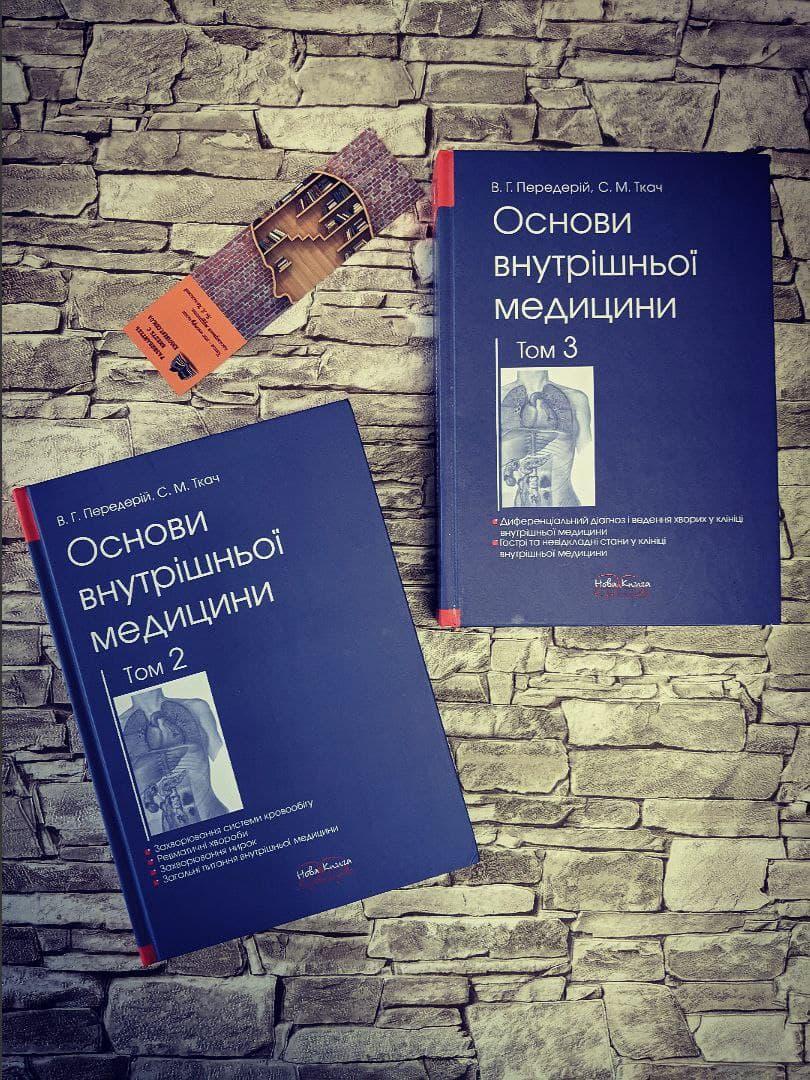 """Книга """"Основи внутрішньої медицини. Т.3."""" Передерій В. Г., Ткач С. М."""
