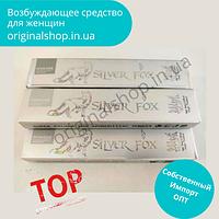 Женский возбудитель Silver Fox (Сильвер Фокс) 3 стика, возбудитель для женщин Оригинал 100% ORIGINAL