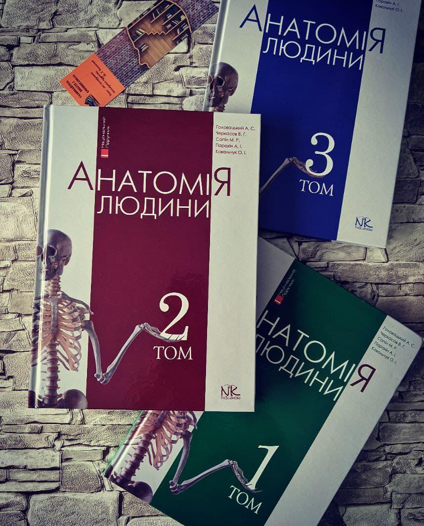"""Книга """"Анатомія людини"""" Т. 2. — 7-ме вид. Головацький А. С. та ін."""