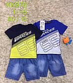 Комплект для хлопчиків S&D оптом, 1-5 років. Артикул: KK976