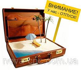 МИ йдемо у відпустку!