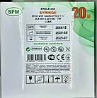 Шприц медицинский одноразовый  20 мл G21 (0,8*40 мм)/ SFM, фото 3