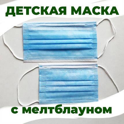 Дитячі маски! Медичні маски для дітей. Захисна маска для дітей в школу. Сертифікована. 50шт/упаковка, фото 2