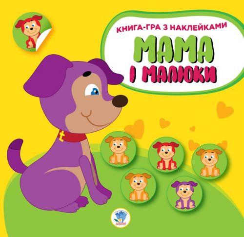 "Книга-гра ""Мама і малюки, Цуценя"" 2856"