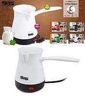 Турка для кофе автоматическая электрическая кофеварка для турецкого кофе DSP KA3027/KA3027A Белый