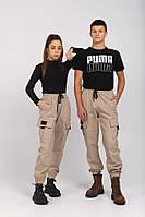 Джоггеры штаны карго для мальчика мужчины подростка, девочеки женщины с карманами цвет бежевый