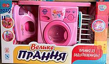 Ігровий набір для дівчинки 0923 2028 Затишний будинок пральна Машинка, праска та прасувальна дошка