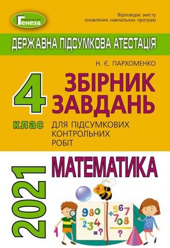 Збірник завдань з математики. 4 клас. ДПА 2021