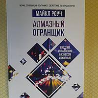 Алмазный огранщик   Майкл Роуч