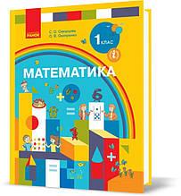 1 клас. НУШ Математика. Підручник (Скворцова С.О., Онопрієнко О.В.), Ранок