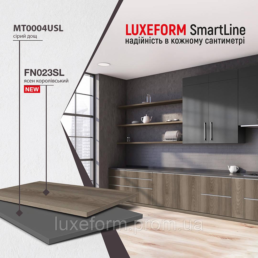 Мрієте про вишуканий інтер'єр? Зустрічайте новинку в колекції LuxeForm SmartLine - FN023SL ясен королівський!