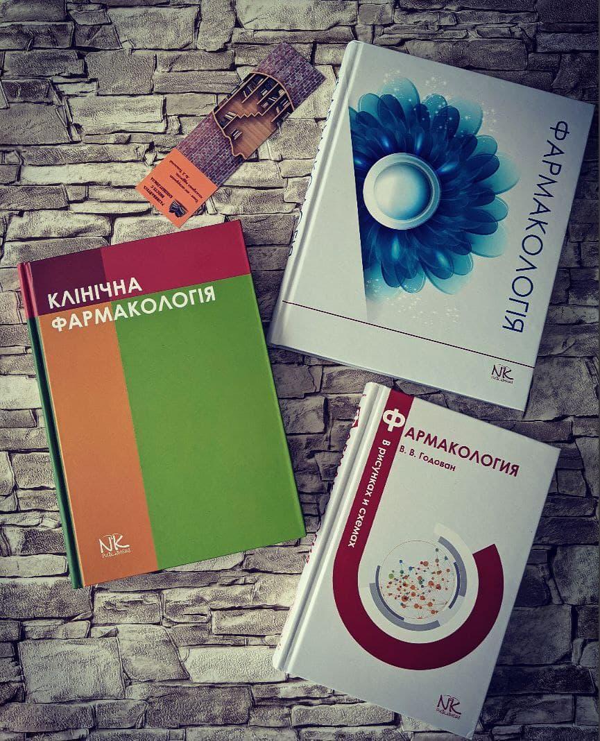 """Набор книг """"Клінічна фармакологія"""",""""Фармакология в рисунках и схемах"""",""""Фармакологія"""" Підручник для студентів"""