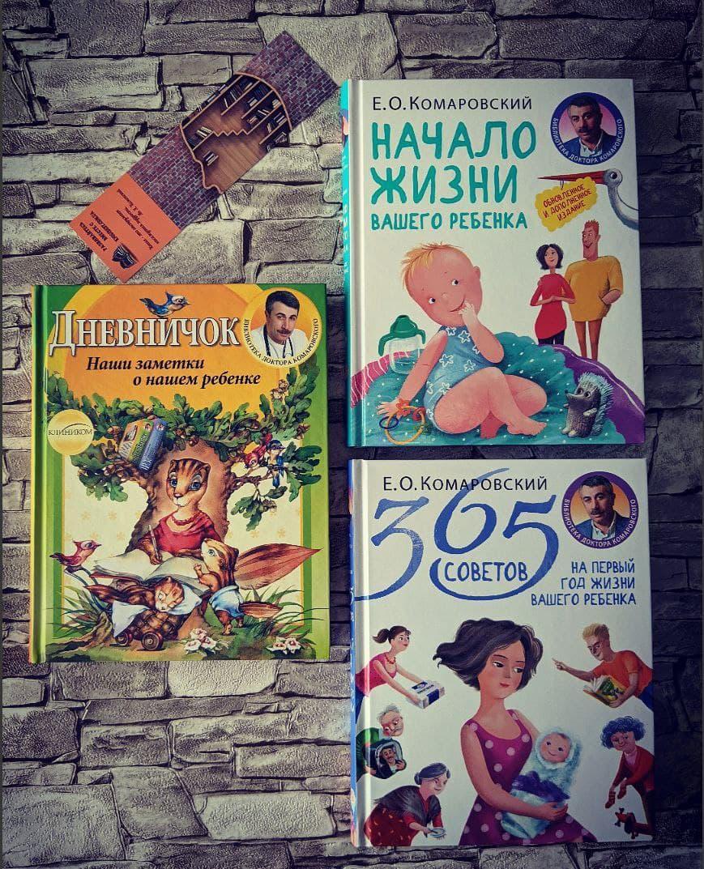 """Набор книг """"365 советов на первый год жизни вашего ребенка"""", """"Начало жизни вашего ребёнка"""",""""Дневничок"""""""