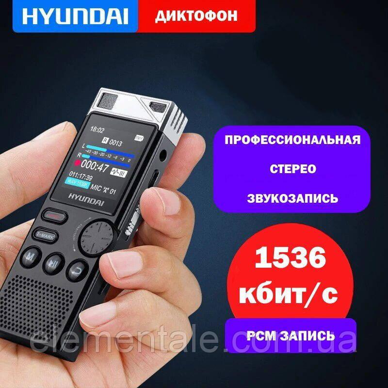 Диктофон профессиональный стерео Hyundai E-750 16 Гб VOX датчик голоса