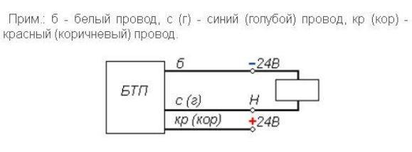 датчик БТП-103 схема підключення
