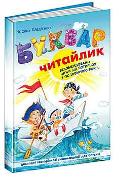 Читайлик буквар маленький В.Федієнко укр.мовою