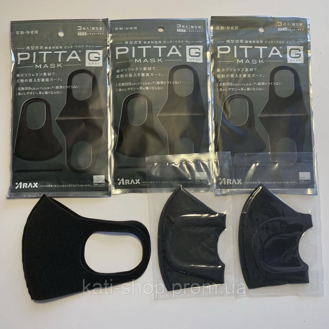 Многоразовая маска Pitta MASK Черная (эластичный полиуретан)