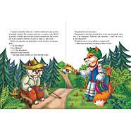 Найкращі казки для малюків, фото 2