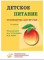 Тутельян В.А., Конь И.Я Детское питание: Руководство для врачей. 3-е издание 2013 год, фото 1