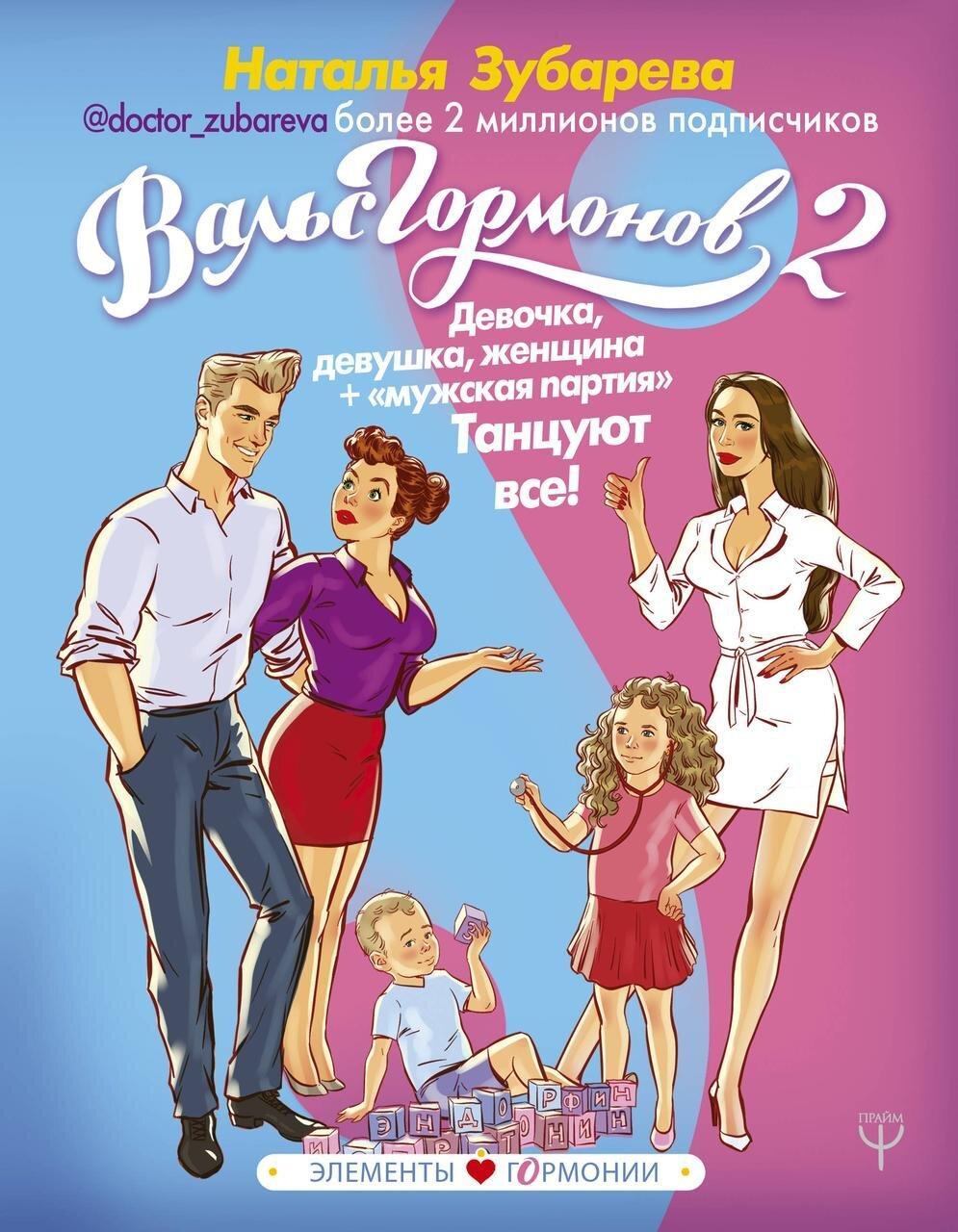 """Вальс гормонов 2. Девочка, девушка, женщина + """"мужская партия"""". Танцуют все! Н.Зубарева"""