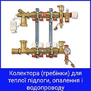Колектора (гребінки) для теплої підлоги, опалення і водопроводу