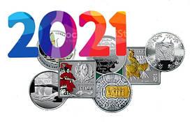 НОВИНКИ 2021 року