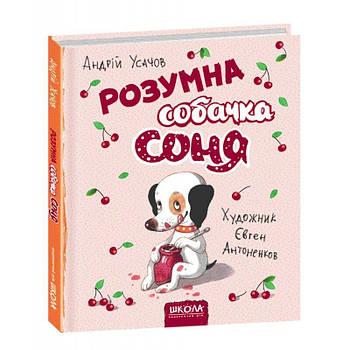 Розумна собачка Соня А.Усачев (укр. мовою)