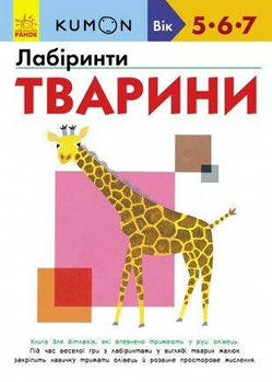 "KUMON ""Лабіринти. Тварини"" ""Ранок"" укр"