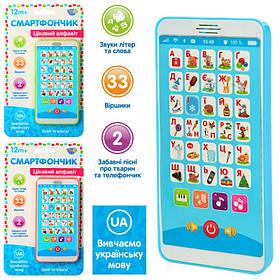 Телефон Абетка, обуч, азбука, стихи, муз-звук (укр), рег. гром,микс цв,бат,на листе,