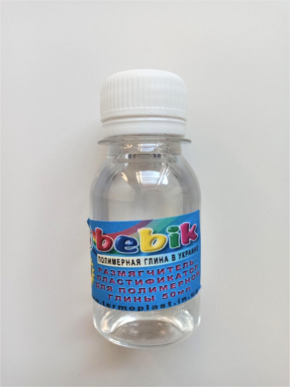 """Размягчитель, пластификатор для полимерной глины """"Bebik"""""""