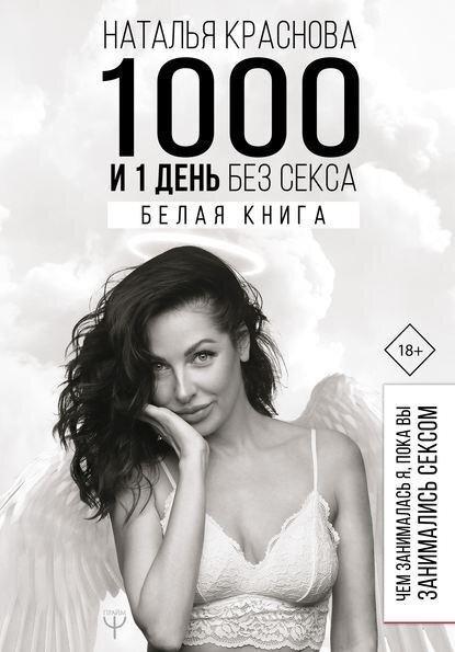 1000 і один день без сексу. Біла книга. Н. Краснова