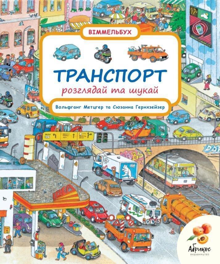 """Книга Виммельбух """"Транспорт"""" укр. (Абрикос)"""