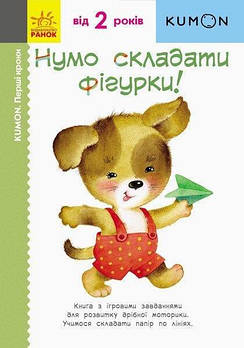 "Книга Kumon ""Нумо складати фігурки"" (Ранок) 80стр укр"