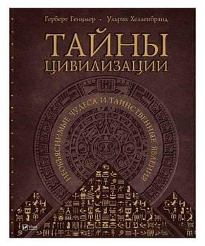 """Книга """"Тайны цивилизации. Необъяснимые чудеса и таинственные явления"""""""