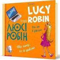 """Дитяча розвиваюча книга """"Історії Люсі Робін. Що хочу, те й роблю"""""""