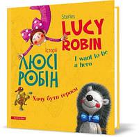 """Дитяча розвиваюча книга """"Історії Люсі Робін. Хочу бути героєм"""""""