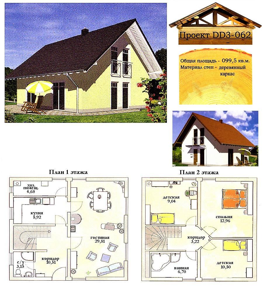 Проект каркасно-щитового дома 99,5 м2. Проект дома бесплатно при заказе строительства