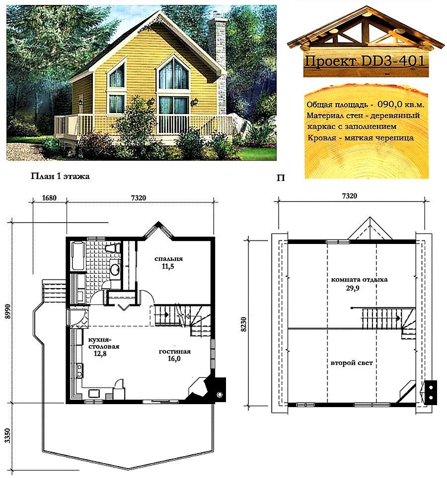 Проект каркасно-щитового деревянного дома с заполнением 90 м2. Проект дома бесплатно при заказе строительства