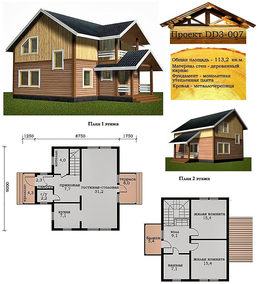 Проект каркасно-щитового дома 113,2 м2. Проект дома бесплатно при заказе строительства