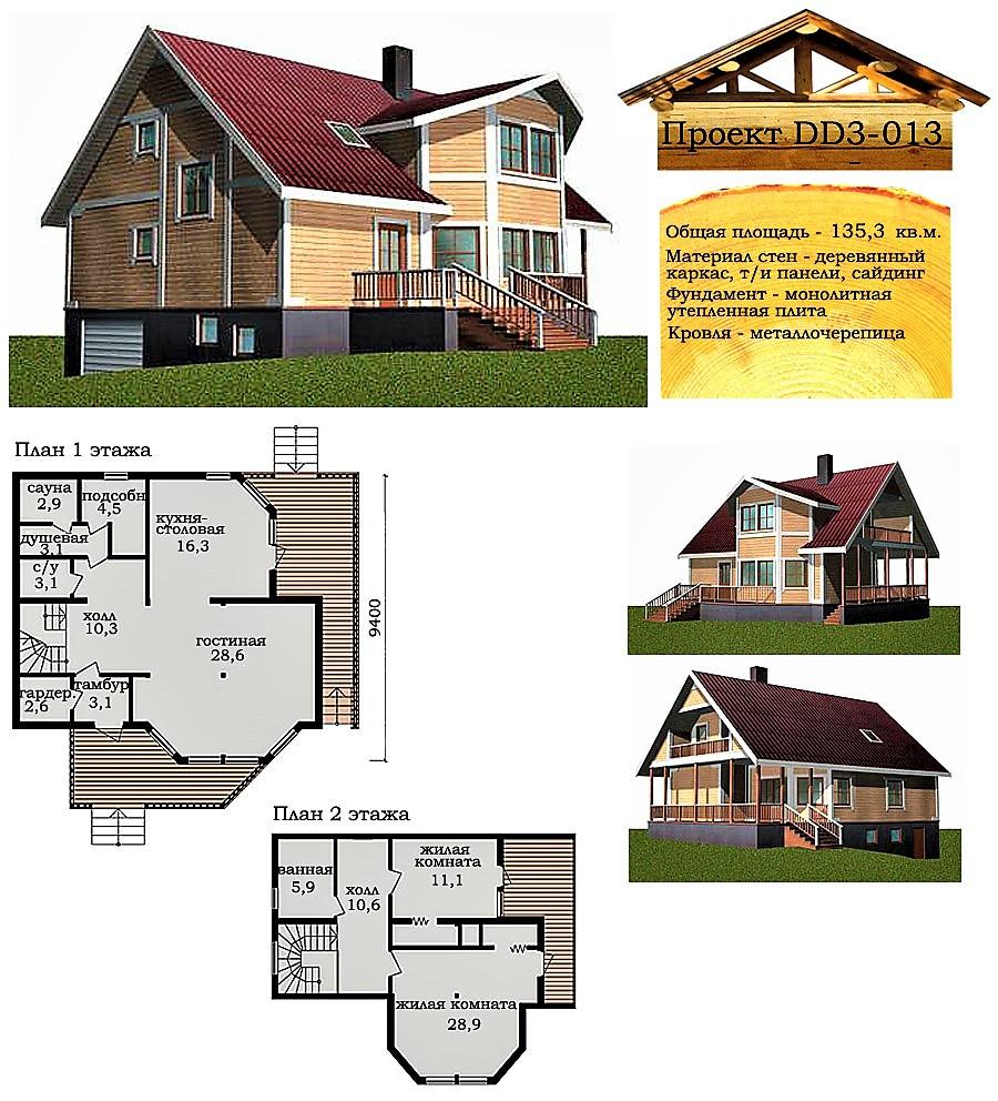 Проект каркасно-щитового дома 135,3 м2. Проект дома бесплатно при заказе строительства